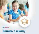 Записаться в школу