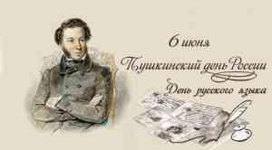 Пушкинский-день-России